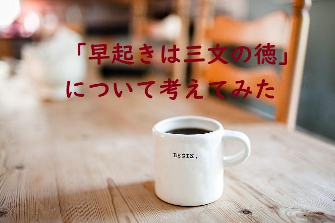 は の 早起き 徳 三文 「早起きは三文の徳」とは?意味や使い方を由来を含めてご紹介