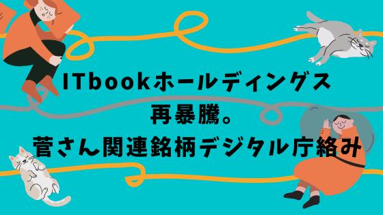 株 デジタル 庁 関連 KYCOMHDが大幅続伸、「デジタル庁」創設関連銘柄に浮上